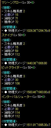 skill060326.jpg