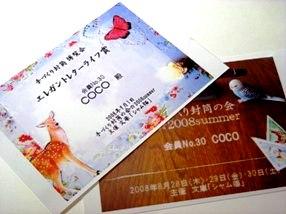 手づくり封筒の会-会員証&博覧会賞状2008summer