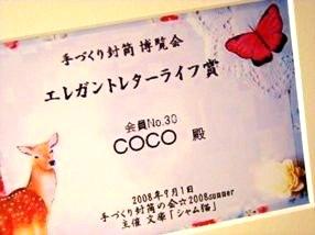 手づくり封筒博覧会2008summer賞状NO30.COCO.