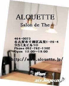 cafe-alouette salon de the2008-1