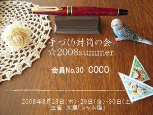 手づくり封筒の会 会員証No.30 COCO 20080825