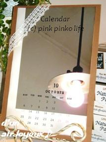 calendar_from_pink_pinko_life2