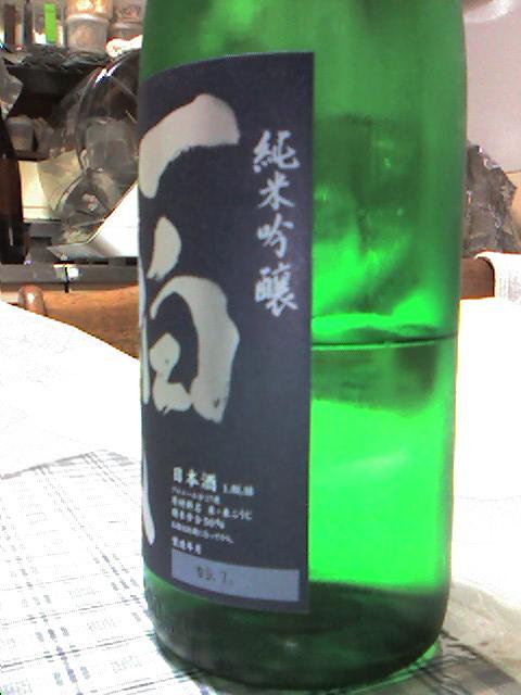 一白水成 純米吟醸 美山錦 無濾過原酒 一回火入れ 03