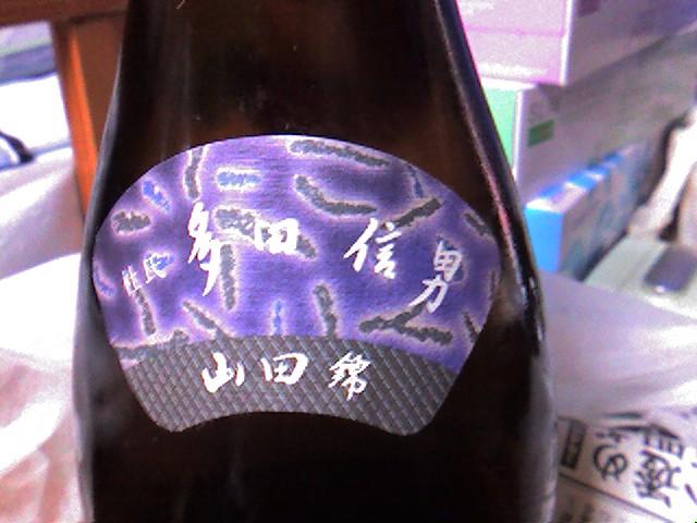 磯自慢 純米吟醸 多田信男 01