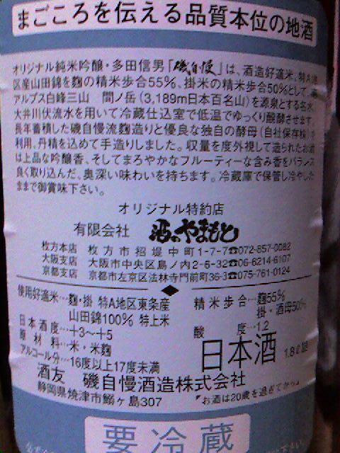 磯自慢 純米吟醸 多田信男 03