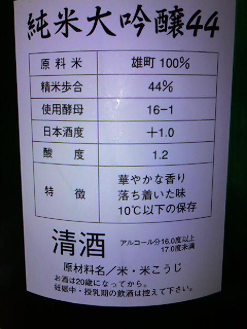 くどき上手 純米大吟醸 雄町44 03