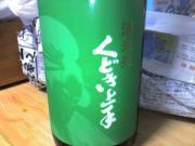 くどき上手 純米大吟醸 酒未来44 02