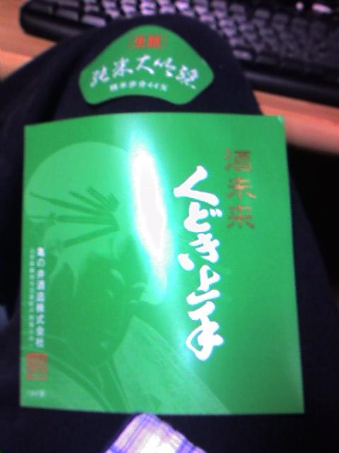 くどき上手 純米大吟醸 酒未来44 08