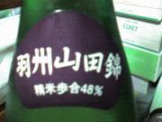 くどき上手 純米大吟醸 羽州山田48 生詰 1