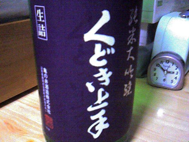 くどき上手 純米大吟醸 羽州山田48 生詰 2