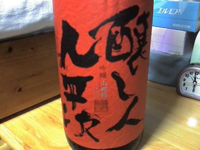 醸し人九平次 吟醸 山田錦 01