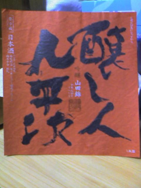醸し人九平次 吟醸 山田錦 02