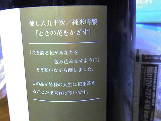 醸し人九平次 純米吟醸 ときの花をかざす 02