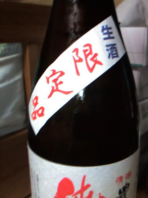 豊盃 純米しぼりたて 生 1