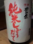 豊盃 純米しぼりたて 生 2