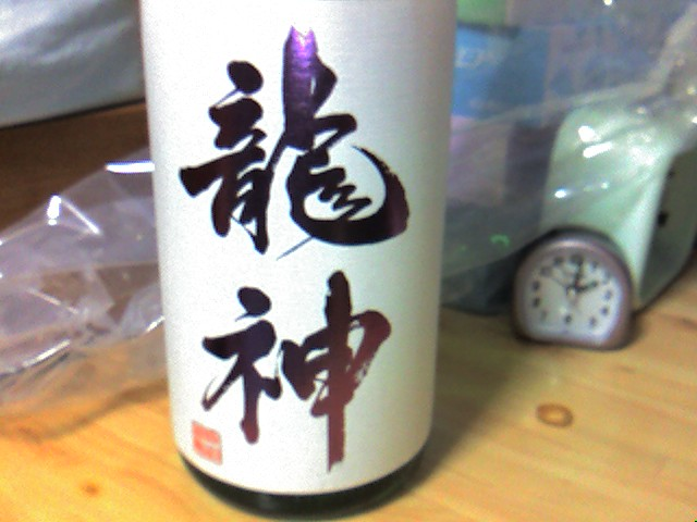 龍神 純米吟醸 秋澄雄町 02
