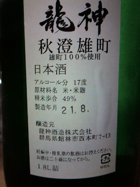 龍神 純米吟醸 秋澄雄町 03