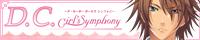 D.C.Girl's Symphony~ダ・カーポ~ガールズシンフォニー