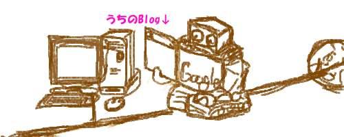 Googleロボット?