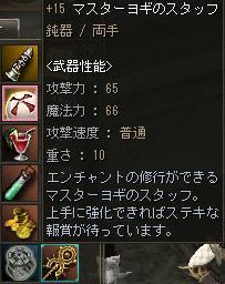 +15再び