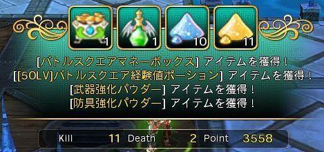 dragonica 2010-04-28 20-51-20-25