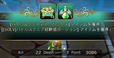 dragonica 2010-05-02 20-51-03-65
