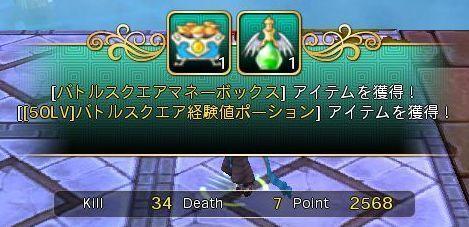 dragonica 2010-05-20 20-51-21-59