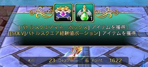 dragonica 2010-05-21 20-51-24-46