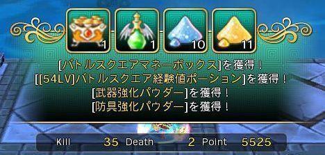 dragonica 2010-06-11 20-51-30-06