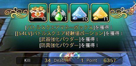 dragonica 2010-06-09 20-51-18-10