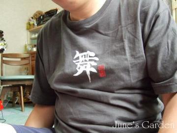 マイTシャツ