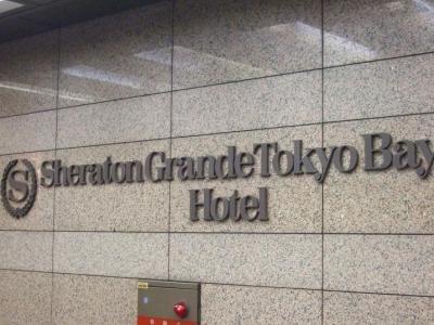 シェラトングランデ東京ベイ