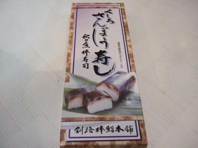 サンマのおし寿司
