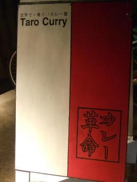 太郎カレー