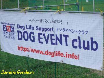 DOG EVENT club