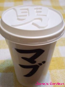 男前豆腐 『マブ』
