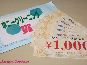 クリーニング券5000円分が当たったー!