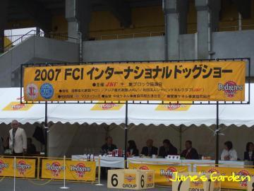 FCI千葉インター