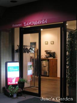 フレンチレストラン タキガワ