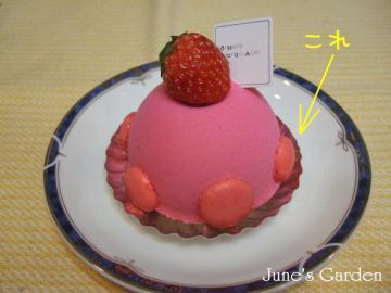 サダハルアオキのケーキ