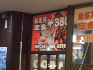 麻婆丼定食380円