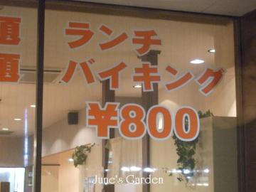 ランチバイキング800円