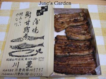 川豊の鰻の蒲焼き