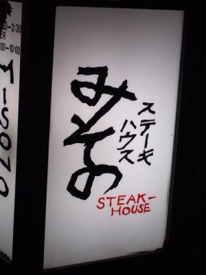 ステーキハウスみその