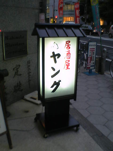 20080918_VFSH_0004.jpg