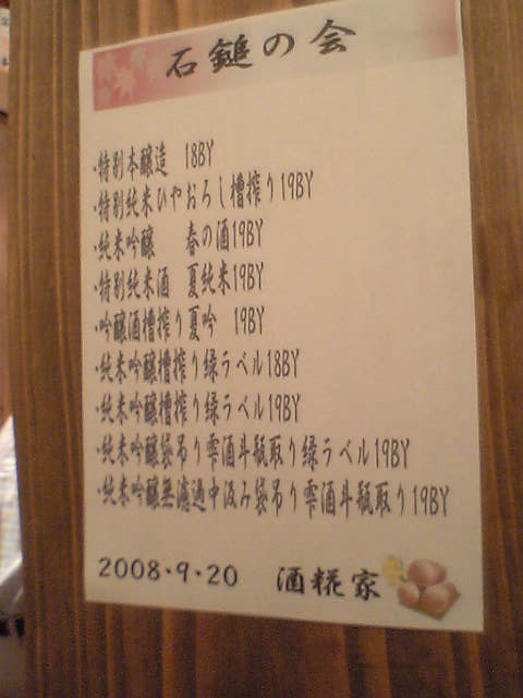 20080920_VFSH_0001.jpg