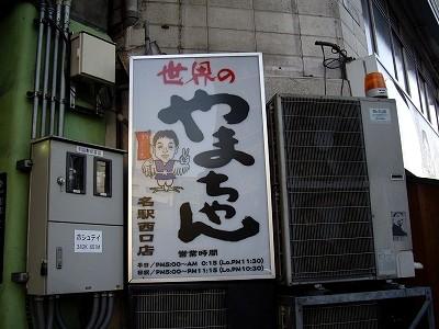 山ちゃん名駅西口1-20091231