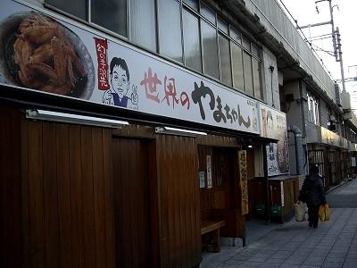 山ちゃん名駅西口2-20091231