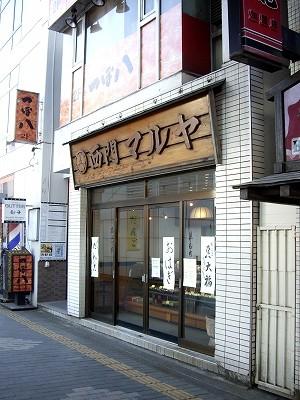 マルヤ相模原駅前店20100123