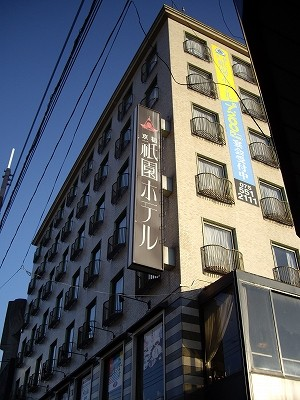 祇園ホテル1-20091231